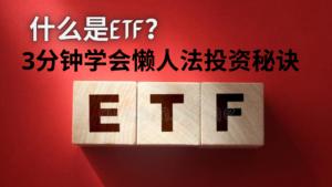 什么是etf