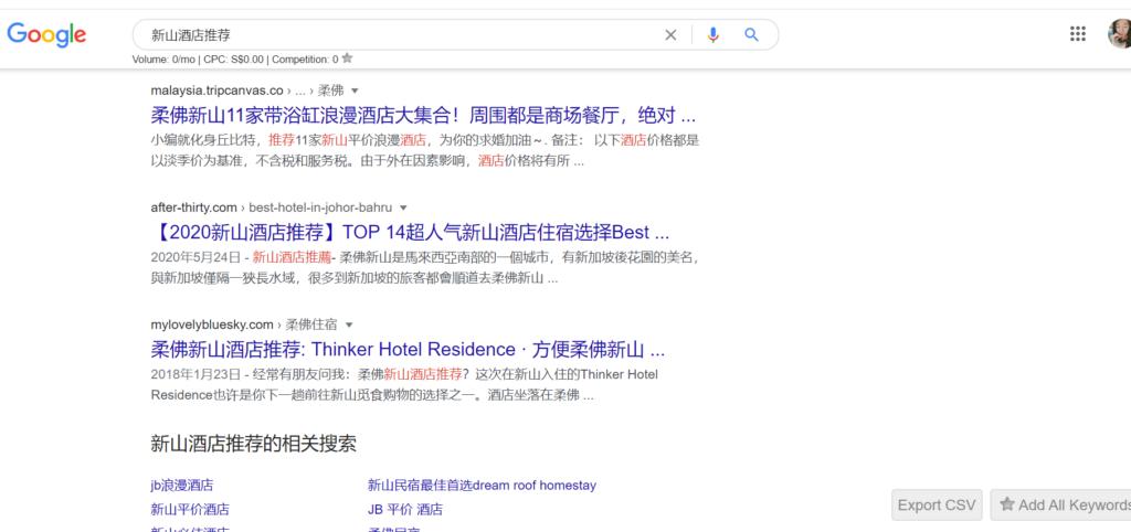 新山酒店推荐