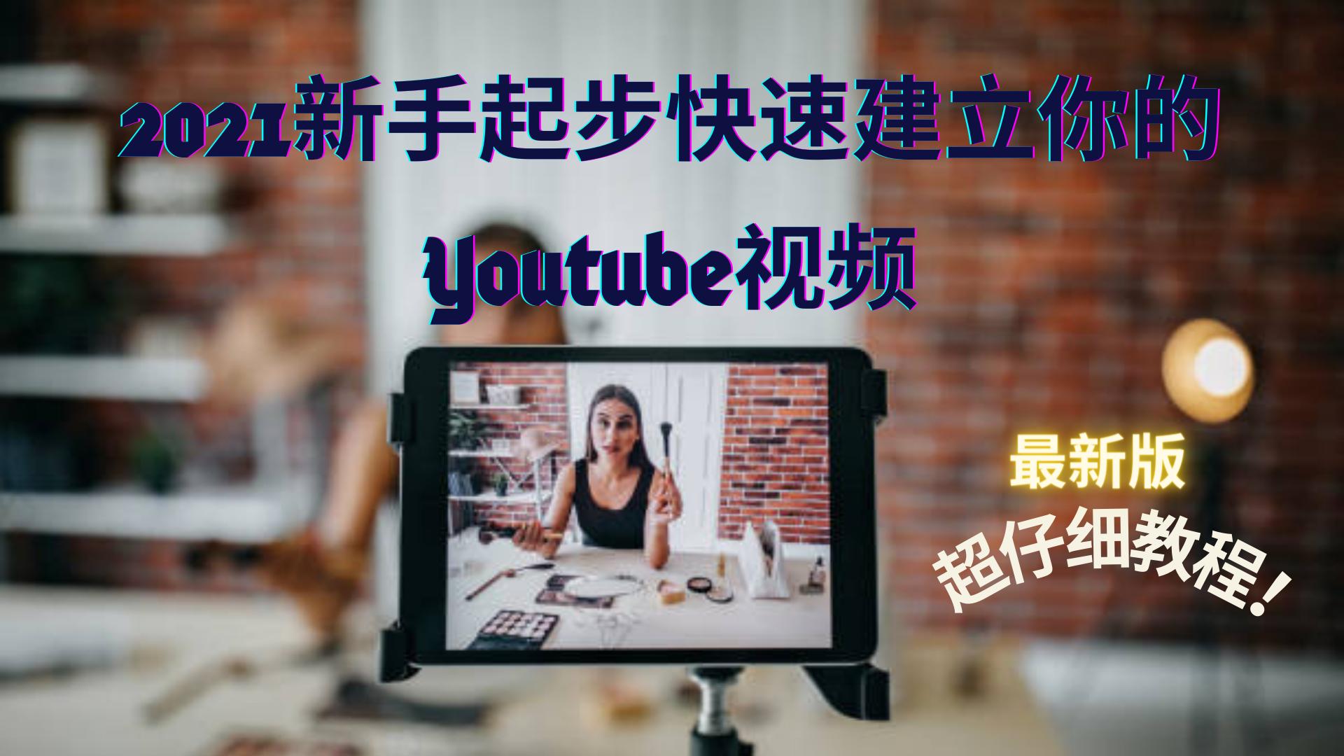 建立YouTube视频